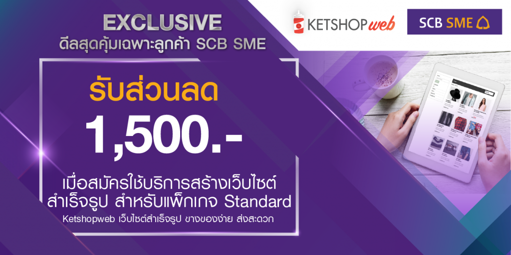 Exclusive For SCBSME x Ketshopweb